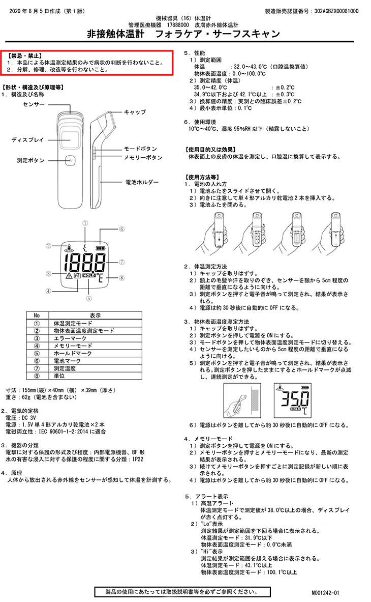 非接触体温計フォラケア・サーフスキャン1242T1001(管理医療機器)