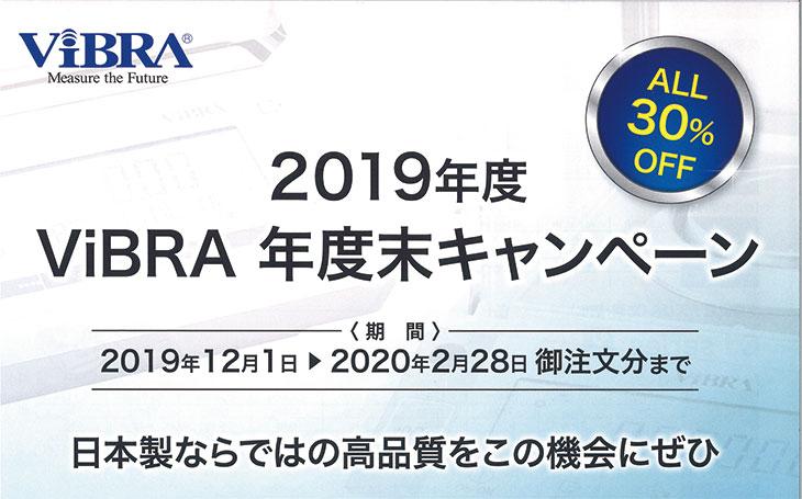 2019年度 ViBRA 年度末キャンペーン