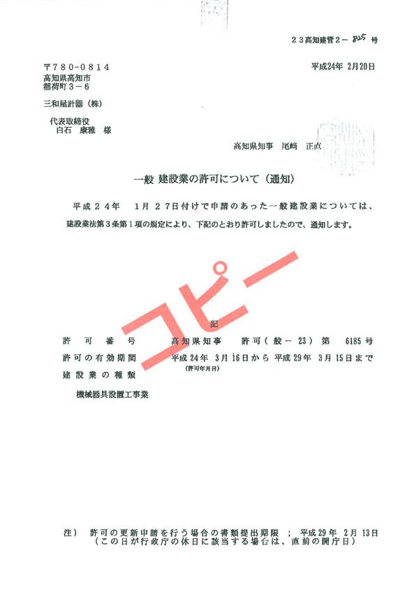 建設業の許可書