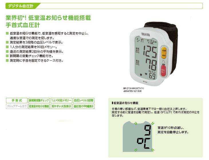 デジタル手首式血圧計 BP-213