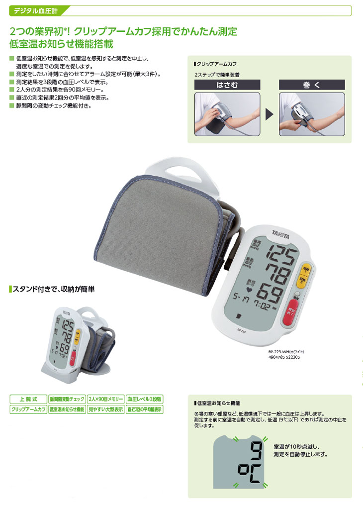 デジタル上腕式血圧計 BP-223