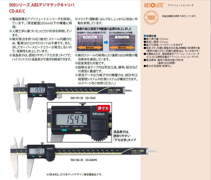 デジタルノギスCD-AX/C