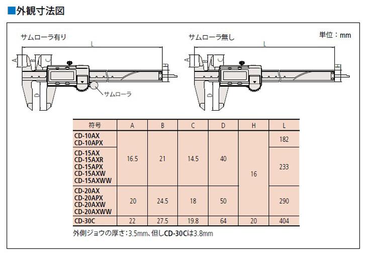 デジタルノギスCD-AX/C外観寸法図