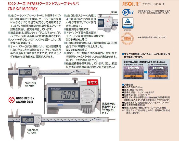 デジタルノギスCD-PS/PM/30PMX