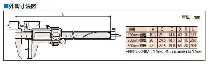 デジタルノギスCD-PS/PM/30PMX外観寸法図