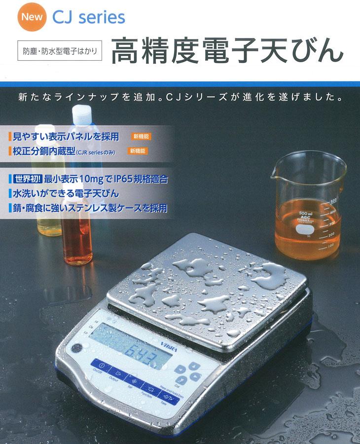 防水防塵タイプ電子天秤CJ・CJRシリーズ
