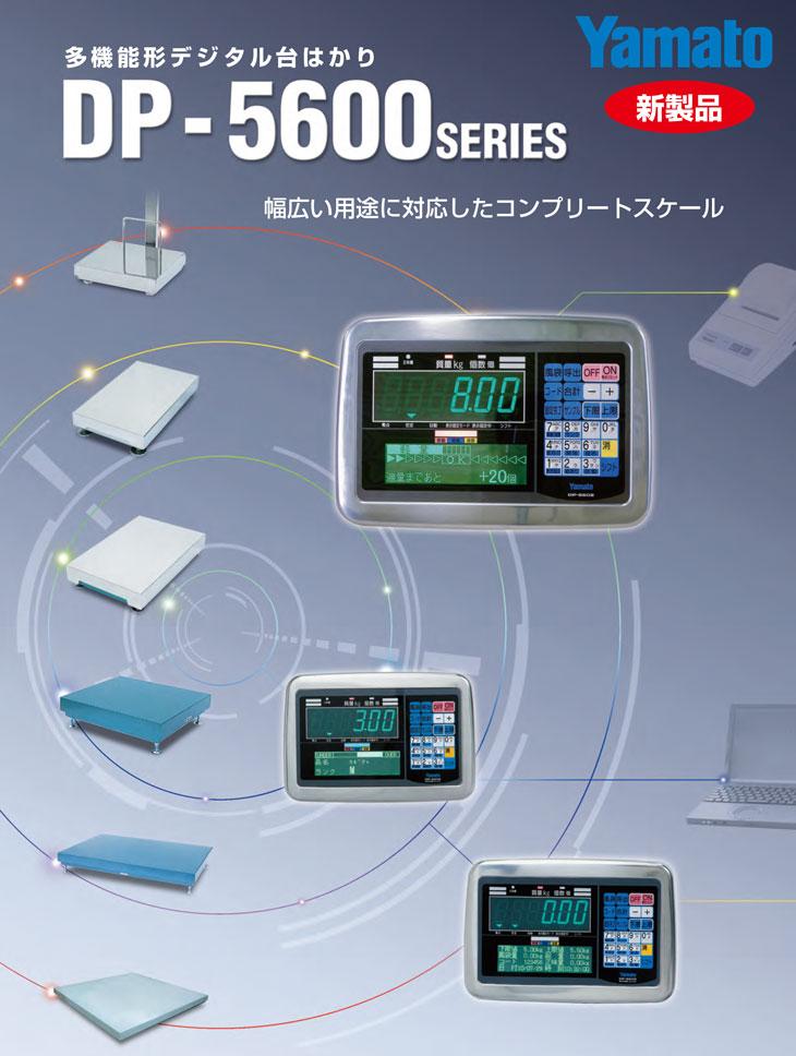 多機能型デジタル台はかり DP-5600シリーズ