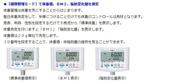 デジタル体重計DP-7700PW-Fシリーズ