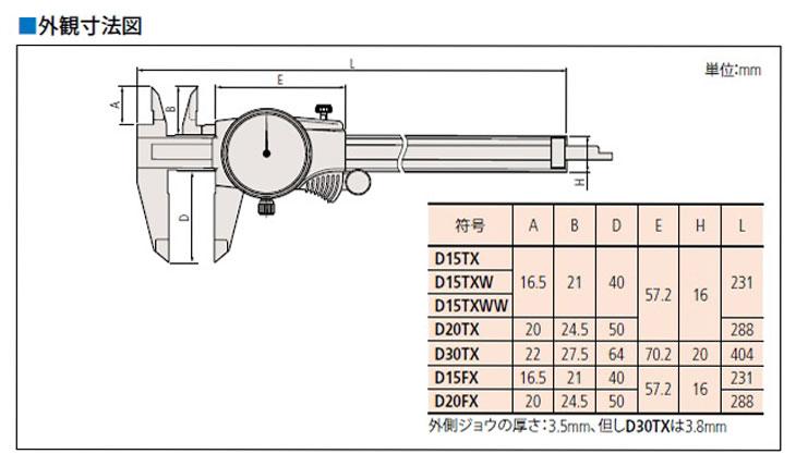 ダイヤルノギスDTX/DFX外観寸法図