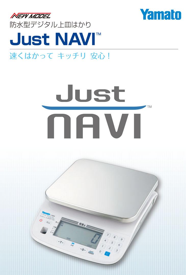 定量計量専用機 Just NAVI