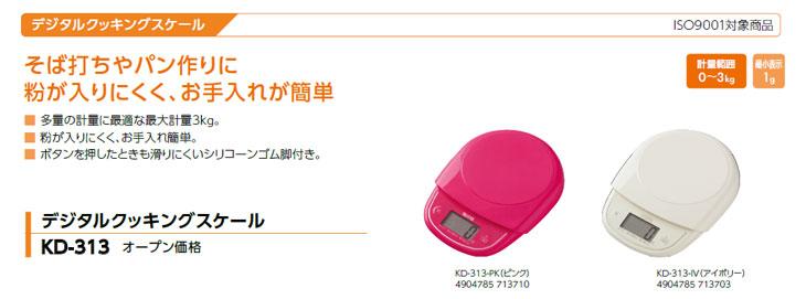 デジタルクッキングスケール KD-313