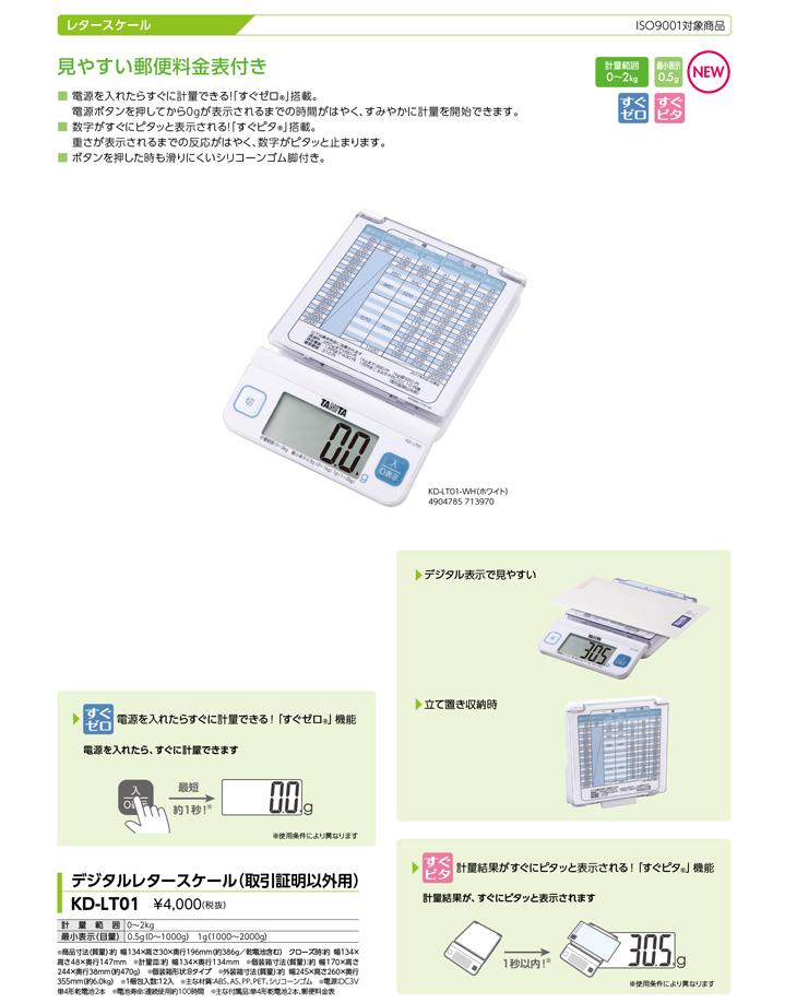デジタルレタースケール KD-LT01 タニタ