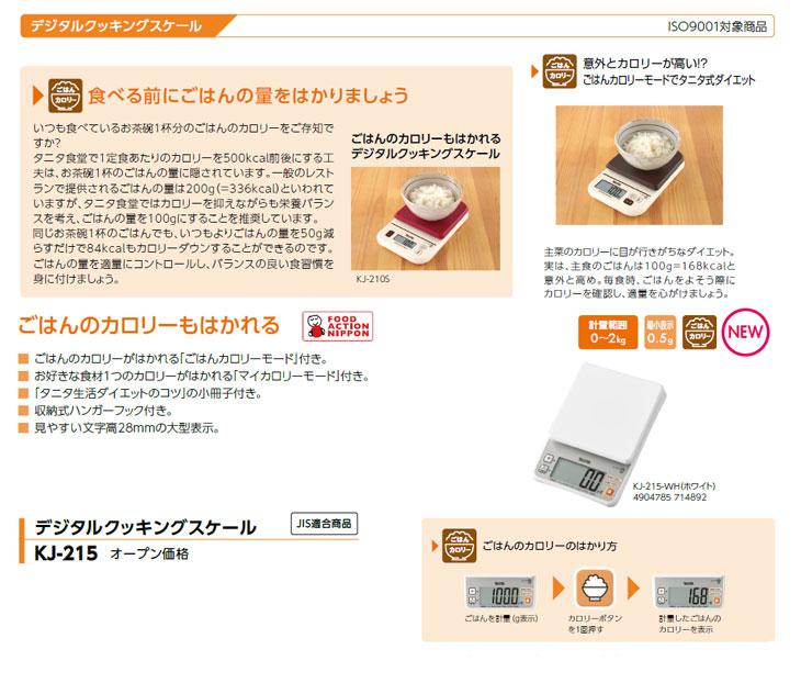 デジタルクッキングスケール KJ-215