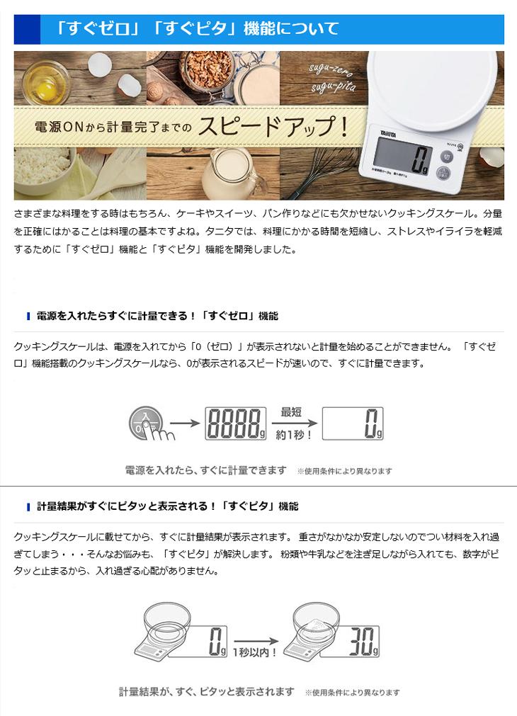 デジタルクッキングスケール KJ-216