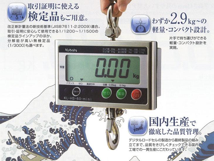 デジタルフックスケールミニKL-HS-mini 検定品