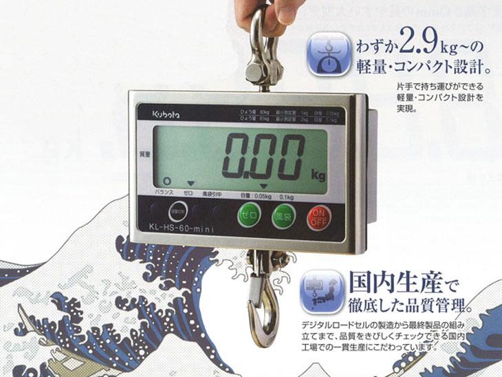 デジタルフックスケールミニKL-HS-mini 無検定品