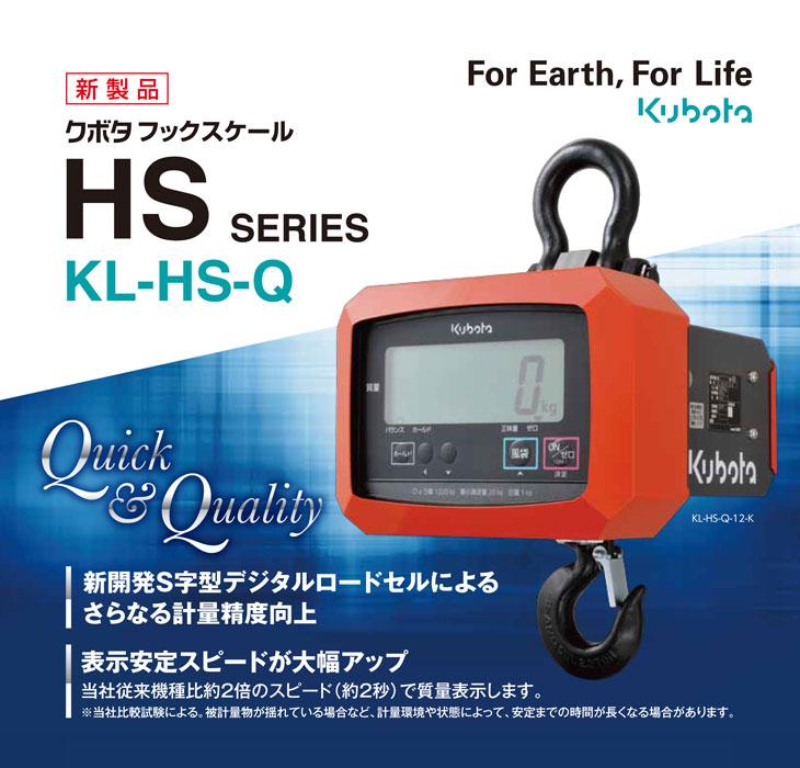 デジタルフックスケールKL-HS-Q