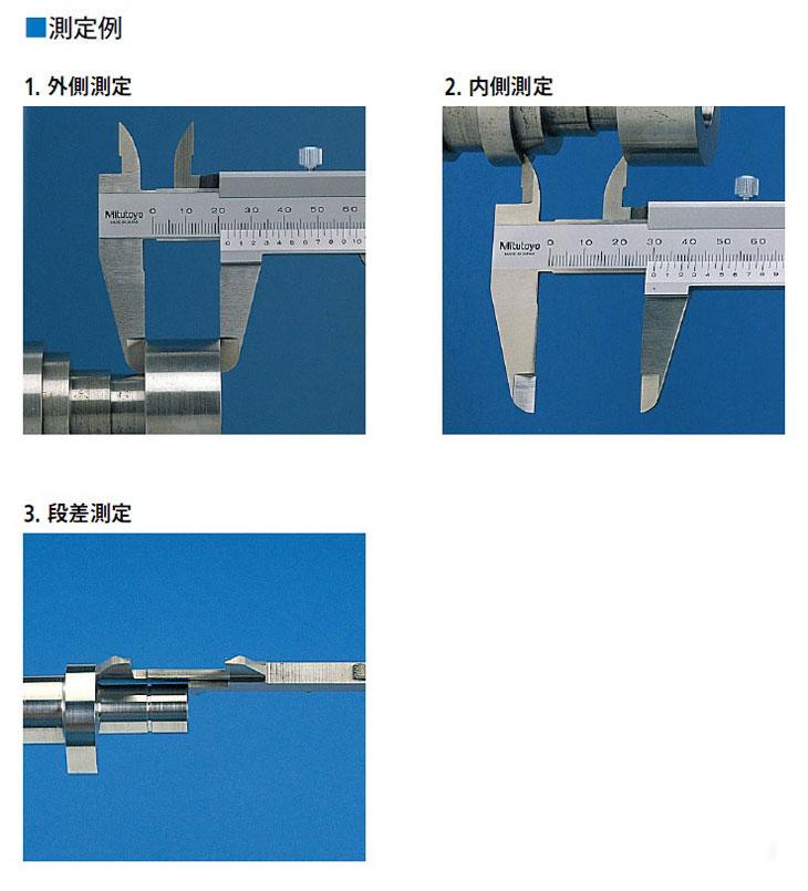 M型標準ノギス測定例(3種類)