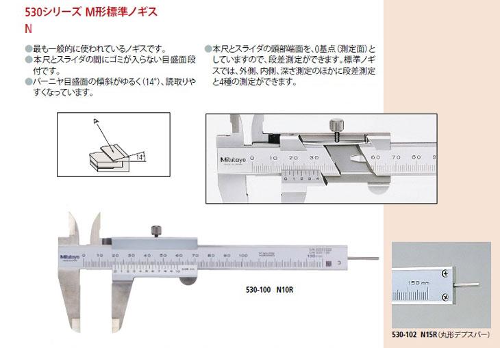 M型標準ノギス(丸形デスバータイプ)