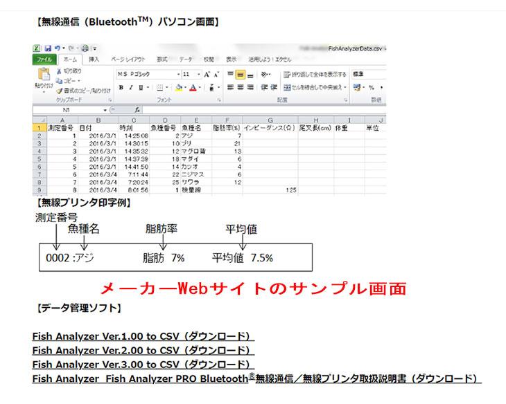 フィッシュアナライザ DFAシリーズ オプション品 Bluetooth無線通信ユニット使用画面