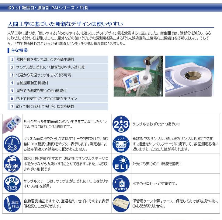 ポケット糖度計・濃度計PALシリーズ/特長