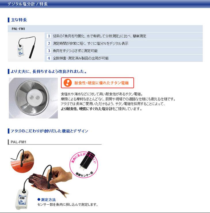 ひもの用塩分計 PAL-FM1