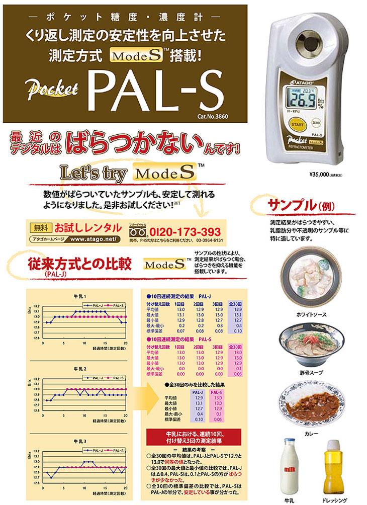 ポケット糖度計 PAL-S