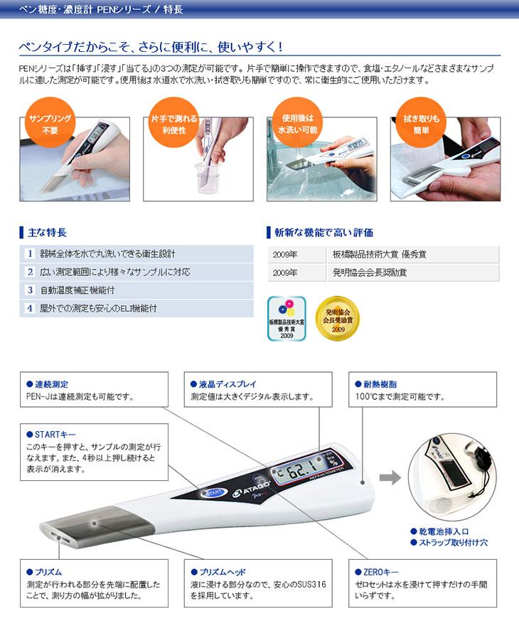 ペン糖度・濃度計PENシリーズ
