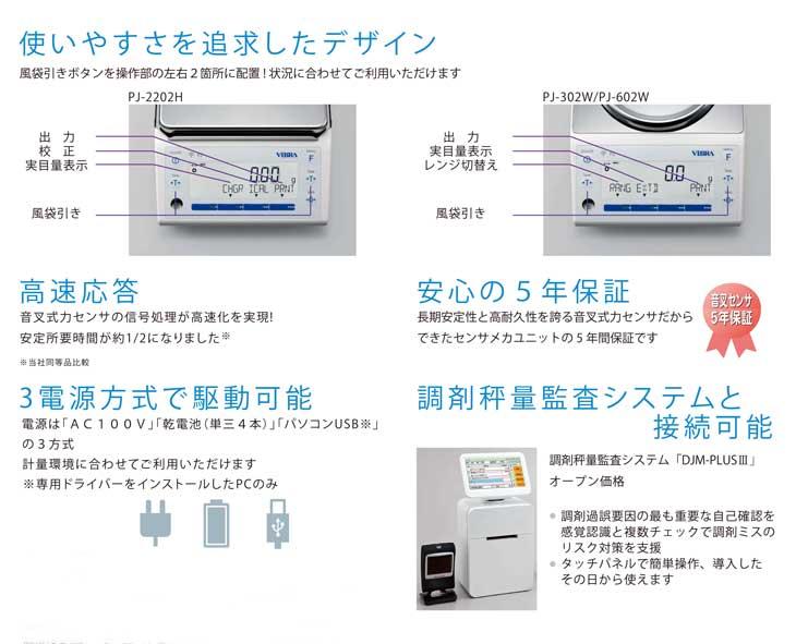 調剤用電子天びんPJシリーズ