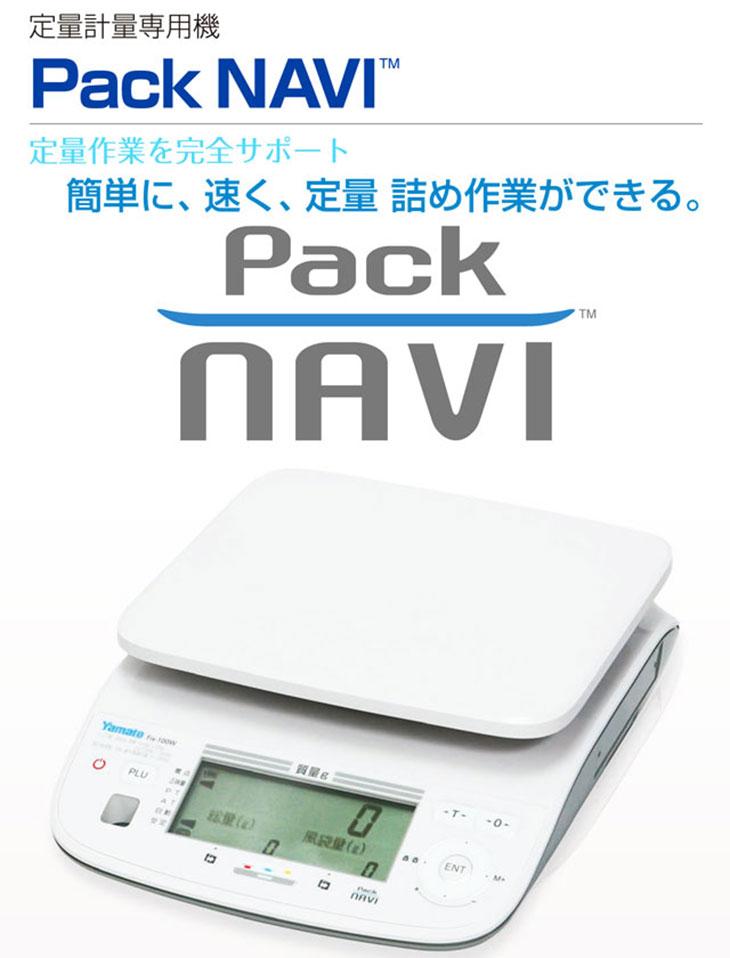 定量計量専用機 Pack NAVIタイトル