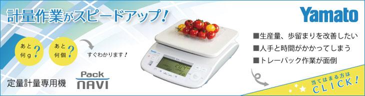 定量計量専用機 Pack NAVI バナー