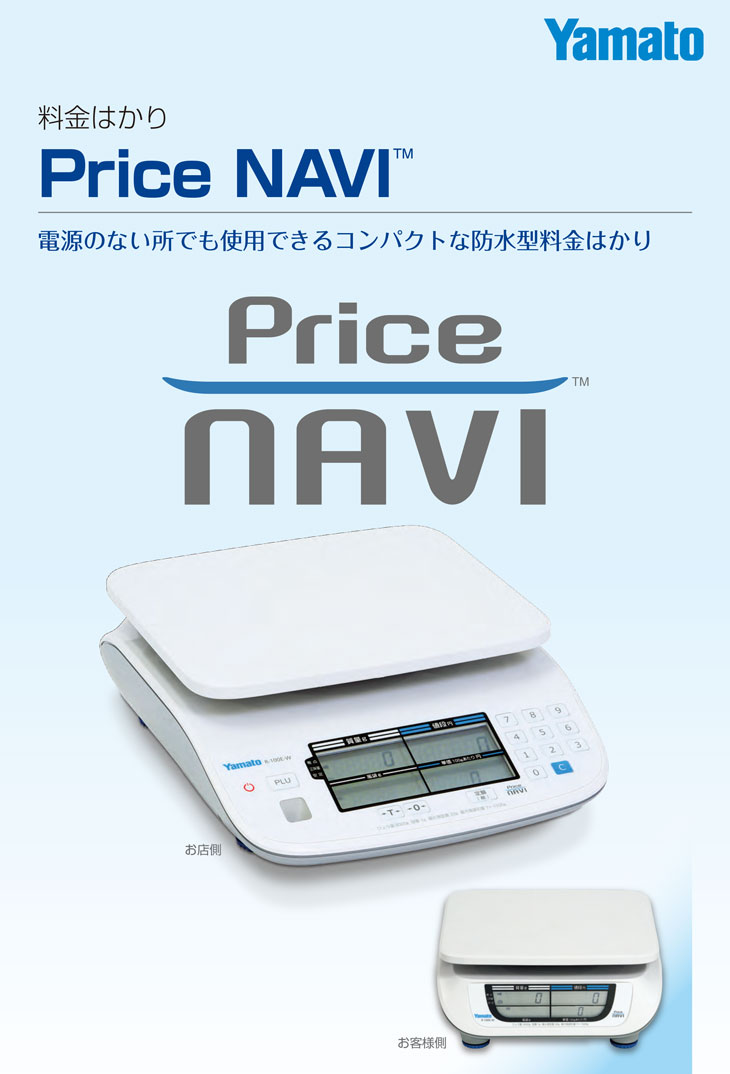 防水型デジタル料金はかり PriceNAVI