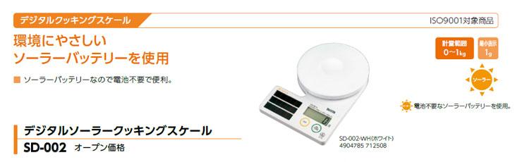 デジタルソーラークッキングスケール SD-002