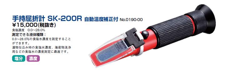 手持屈折計 SK-200R 佐藤計量器