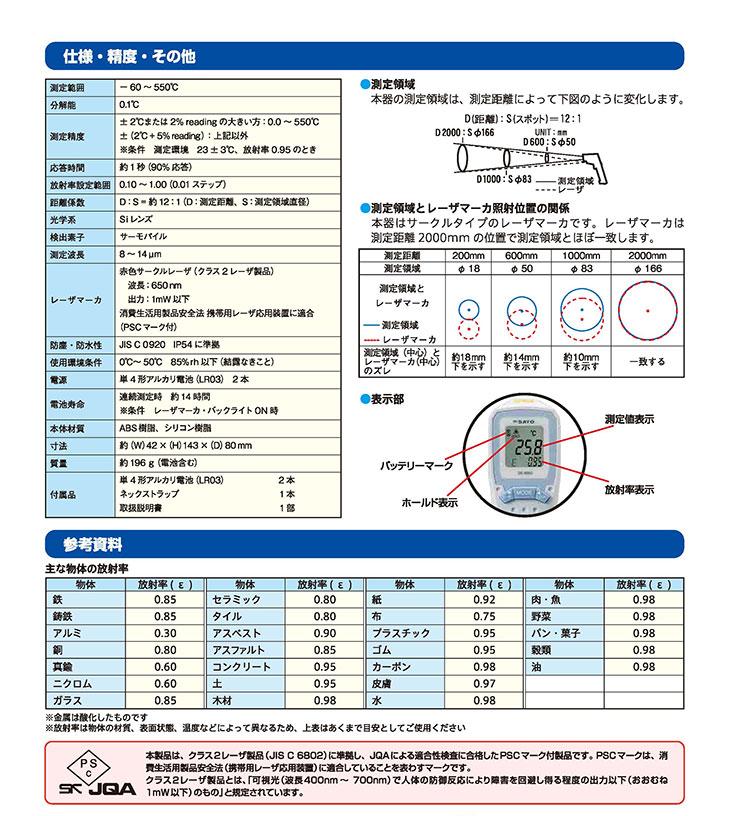 防水放射温度計(サークルサーモ)SK-8950
