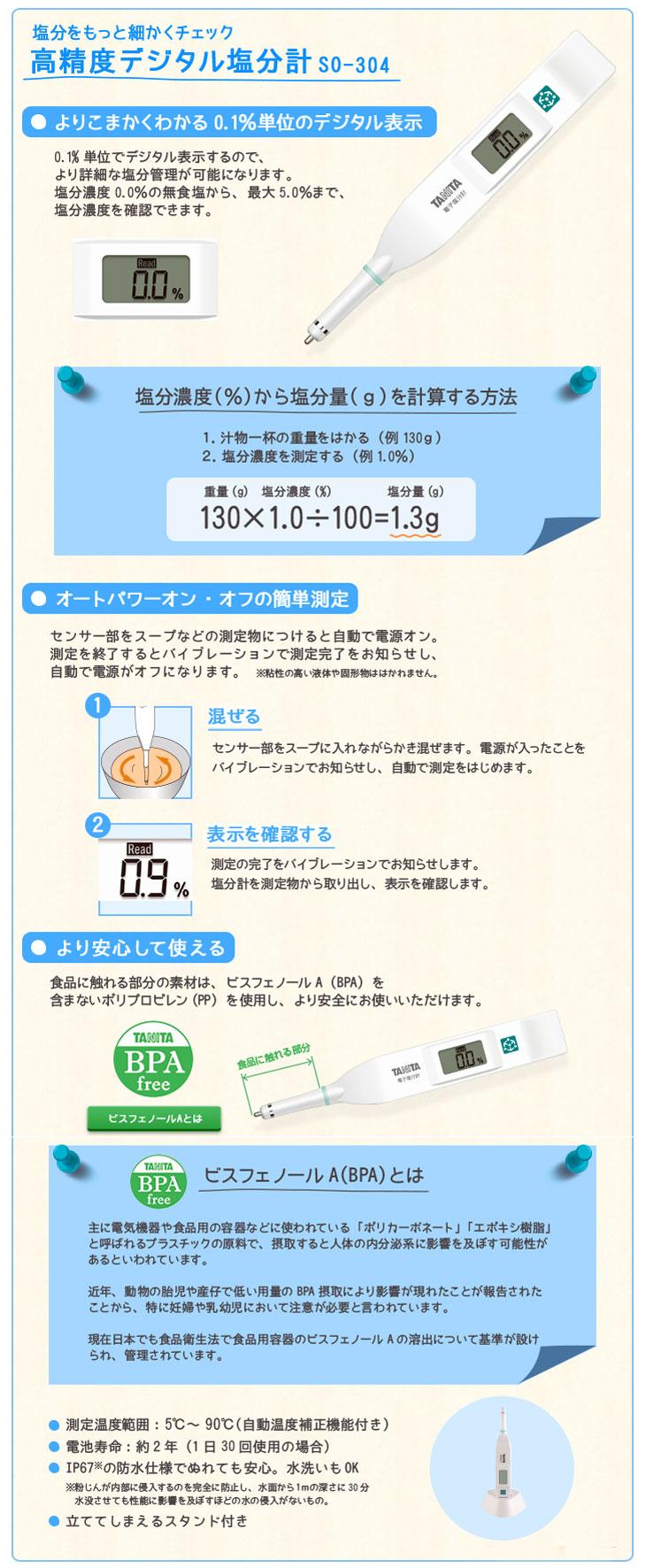高精度デジタル塩分計 SO-304