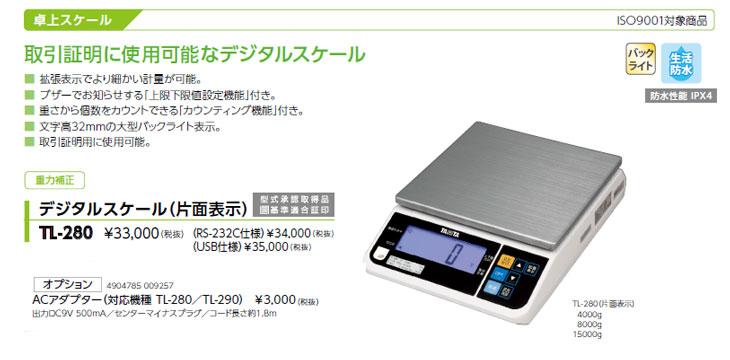 デジタル上皿はかり TL-280