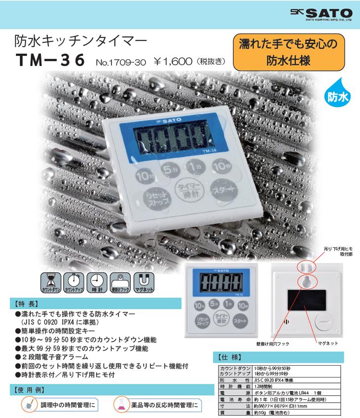 防水キッチンタイマー TM-36 タニタ