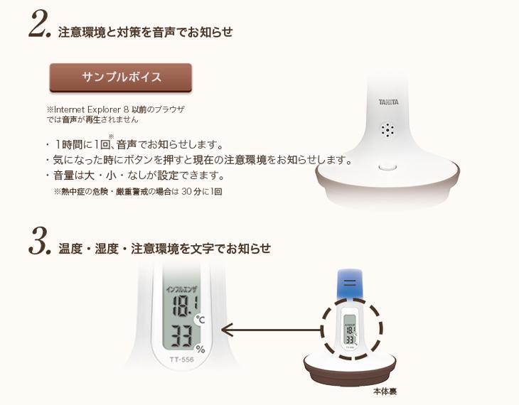 コンディションセンサー シラセル TT-556 タニタ