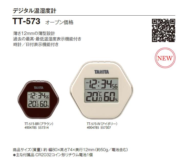 デジタル温湿度計 TT-573 タニタ