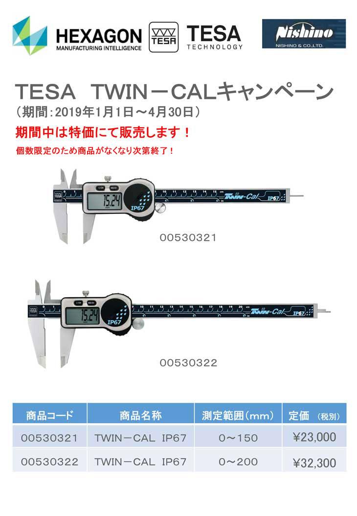 デジタルノギスTWIN-CAL IP67 TESA