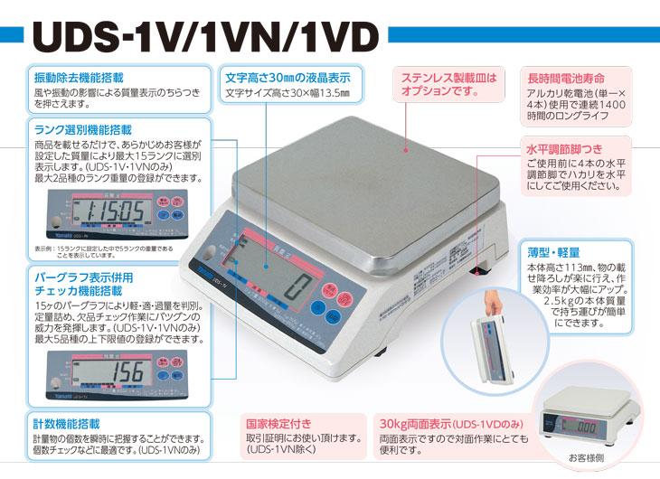 デジタル上皿はかり UDS-1V/1VN/1VDシリーズ