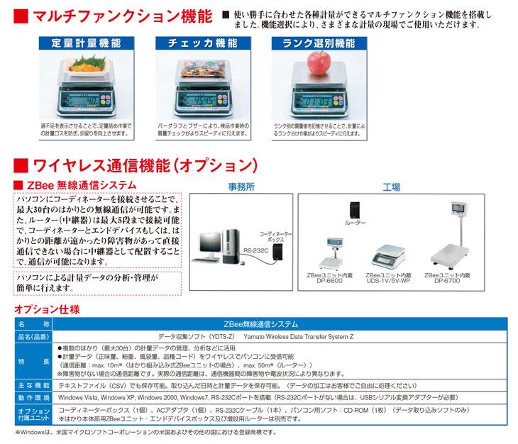 防水型デジタル上皿はかりUDS-1V2/1VN-WP