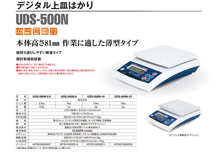 デジタル上皿はかり UDS-500N