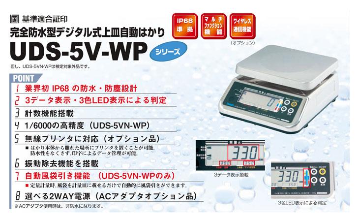 防水型デジタル上皿はかりUDS-5V/5VN-WP