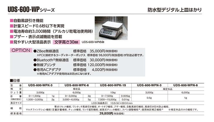 防水型デジタル上皿はかりUDS-600-WP