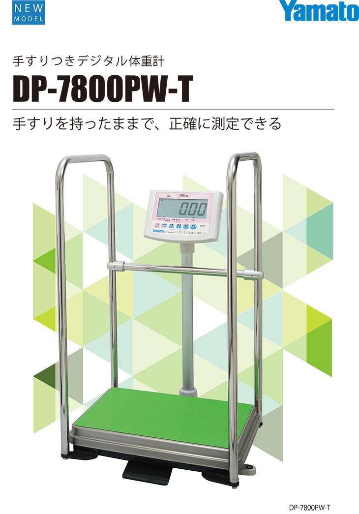デジタル体重計 手すり付 DP-7800PW-T