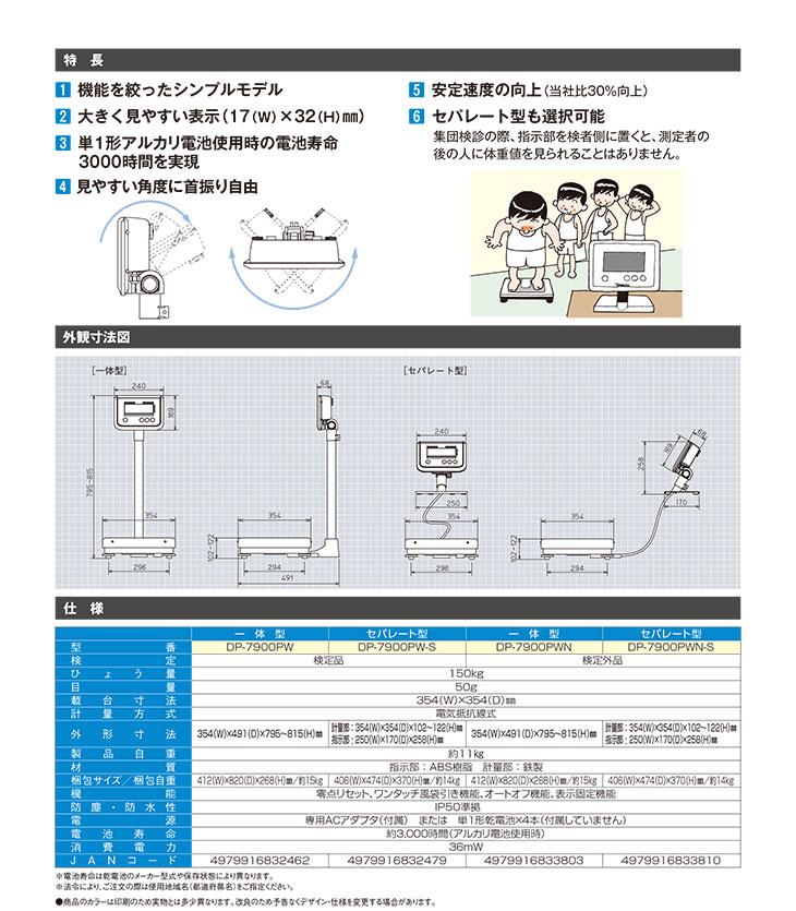デジタル体重計DP-7900PWシリーズ