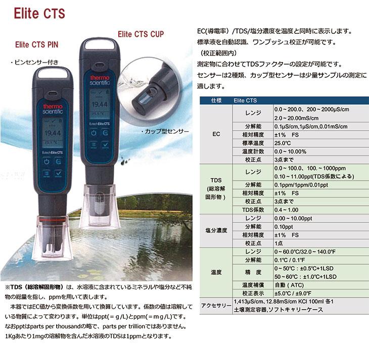 防水ポケットテスター Elite CTS