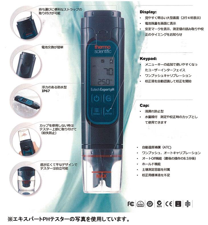 防水型ポケットテスターエキスパートpH・CTS